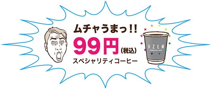 ムチャうまっ!!99円(税込み)スペシャリティコーヒー