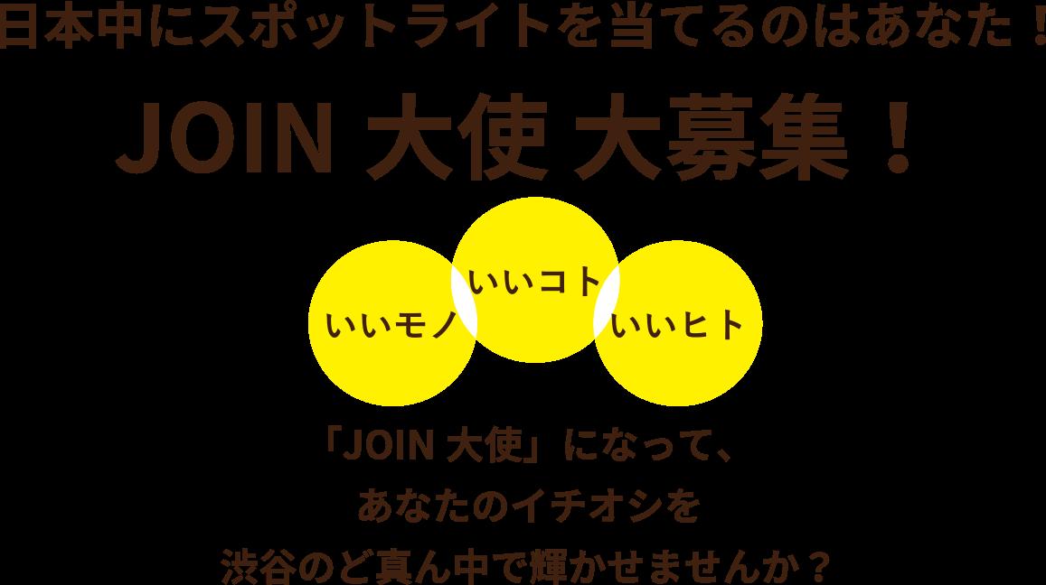 日本中にスポットライトを当てるのはあなた!JOIN大使大募集!