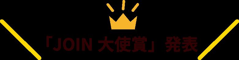 「JOIN大使賞」発表